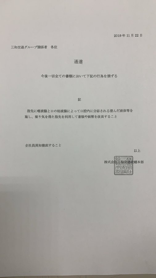 Twitter Tweet Sanwa Kotsu company salvia Japan