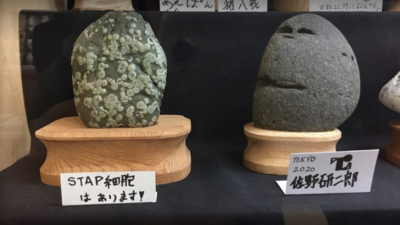 https://japaneserealestate.co.jp/wp-content/uploads/2020/02/Rocks-that-Look-Like-Faces-1280x720.jpg
