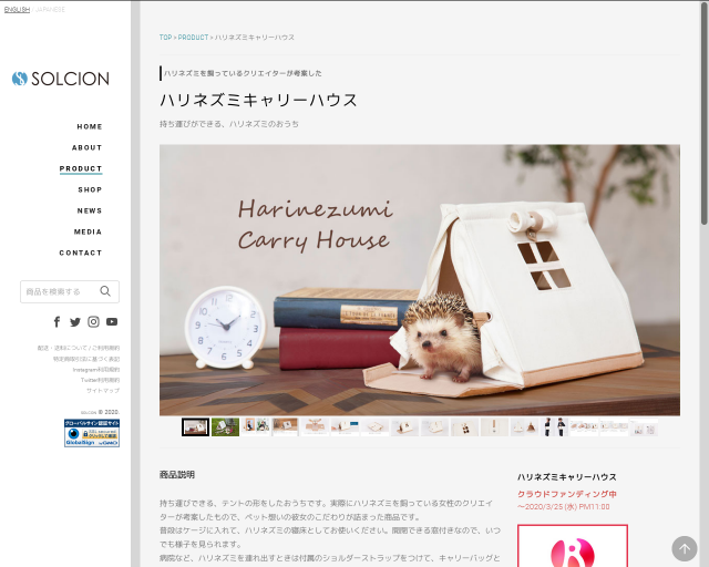 Japan real estate Solcion hedgehog house