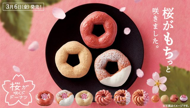 Japan Mister Donut sakura donuts